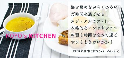 KOYO's KITCHEN 海を眺めながらくつろいだ時間を過ごせるカジュアルカフェ!本格的なインドネシアン料理と時間を忘れて過ごすひとときはいかが?KOYO'S KITCHEN(コヨーズキッチン)