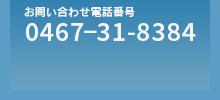 お問い合わせ電話番号 0467−31-8384