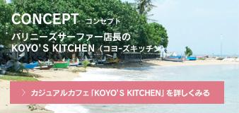 CONCEPT コンセプト バリニーズサーファー店長の KOYO'SKITCHEN(コヨーズキッチン)カジュアルカフェ「KOYO'S KITCHEN」を詳しくみる