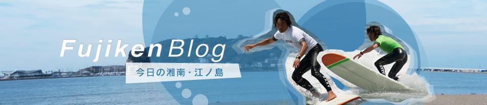 FujikenBlog