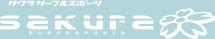 サクラサーフ&スポーツ sakura surf&sports