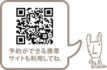 予約ができる携帯サイトも利用してね。