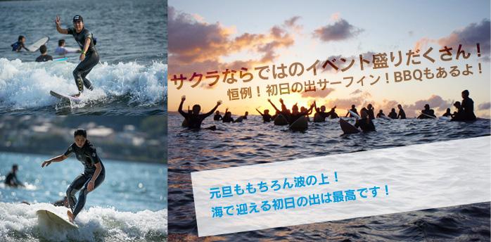 サクラならではのイベント盛りだくさん!  恒例!初日の出サーフィン!BBQもあるよ! 元旦ももちろん波の上! 海で迎える初日の出は最高です!